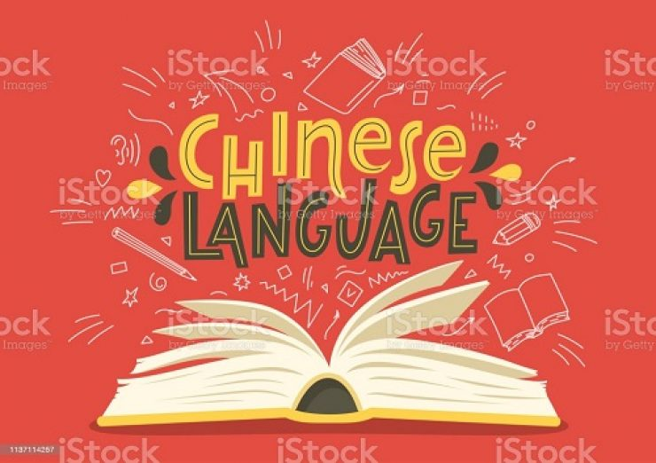 Chinese language. Open book with language hand drawn doodles and lettering. Education vector illustration.